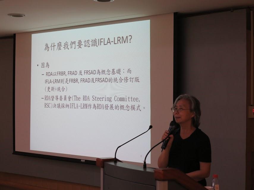 圖3:引言人陳陳和琴教授介紹IFLA-LRM