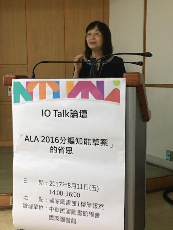 引言人王梅玲教授介紹ALA分編知能草案